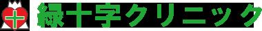 緑十字クリニック